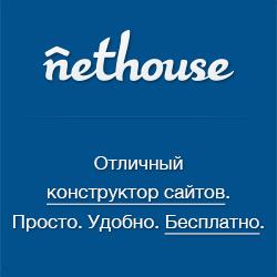 Конструктор сайтов Nethouse