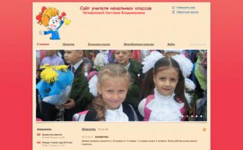Сайт для учителя начальных классов