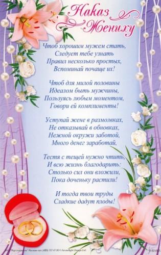 С днем рождения поздравление жениху