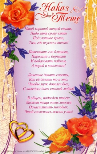 Поздравления на свадьбу для тещи