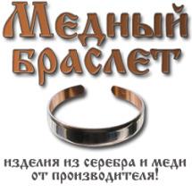 Где купить в москве медный браслет