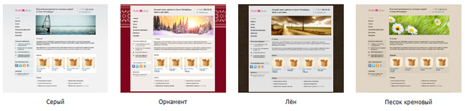 Новые шаблоны дизайнов сайтов