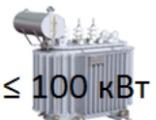 Сопровождение заключения договора на технологическое присоединение до 100 кВт