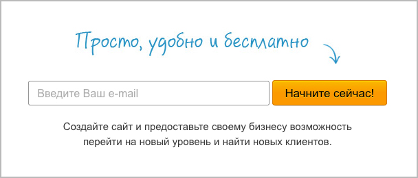 Упрощенная регистрация на сайте Nethouse.ru