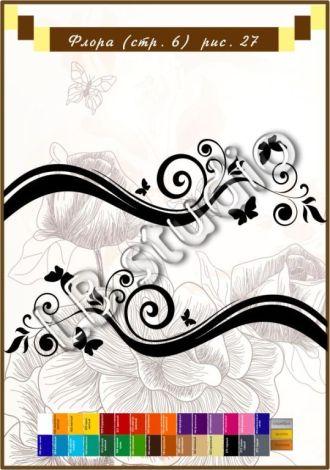 Орнамент + бабочки № 27 (55 см * 194 см)