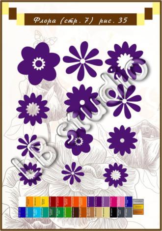 Набор цветов № 35