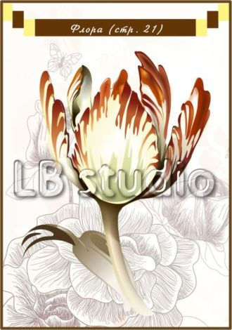 """Винтажный цветок"" стр. 21"