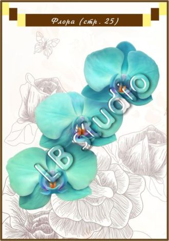 """""""Нежные орхидеи"""" стр. 25"""