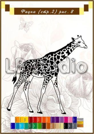 """""""Жираф"""" № 8"""