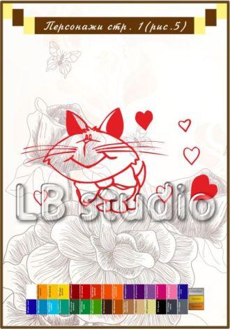 """""""Влюбленный кот"""" № 5"""