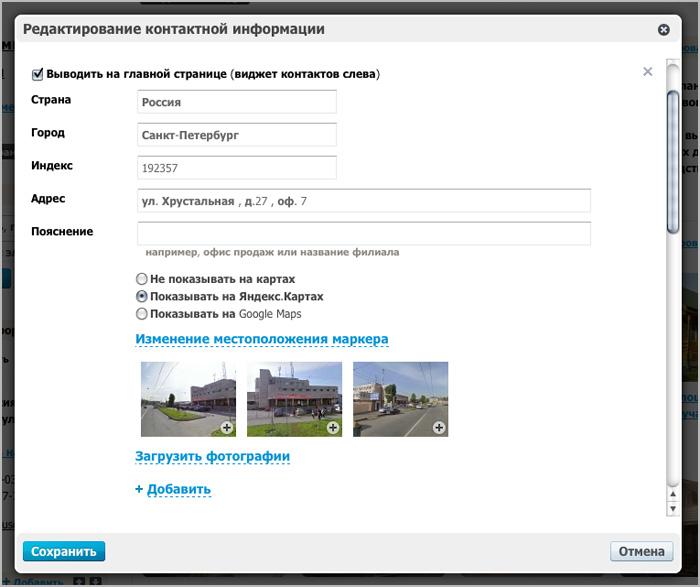 Пример редактирования контактной информации