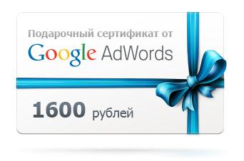 Подарочный сертификат от Google AdWords