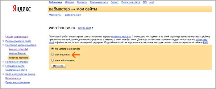 Настройка главного зеркала в Яндекс.Вебмастер