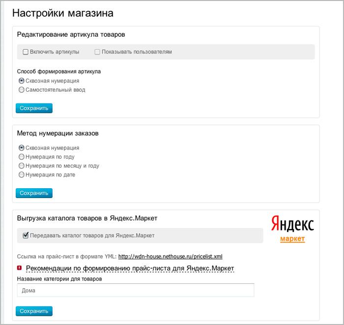 Выгрузка в Яндекс.Маркет