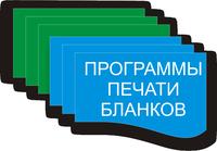 Программы печати бланков