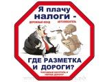 """Наклейка общественного движения """"Народный контроль и убитые дороги"""". Я плачу налоги, где дороги?"""