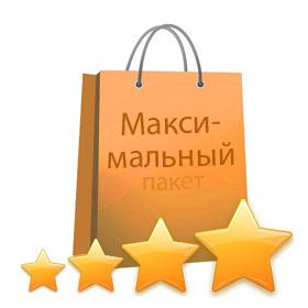 Пакет «Максимальный»
