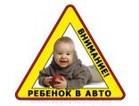 """Наклейка - знак """"Ребенок в авто!"""" Обозначьте присутствие малыша в вашем авто, для других водителей."""