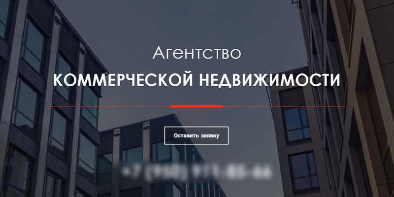 Аренда коммерческой недвижимости одностраничник аренда офиса в г.сочи 15-35 кв.м