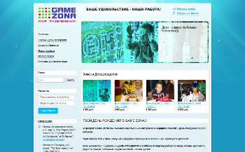 Сайт gamezona.ru