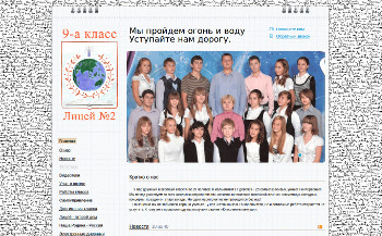 Сайт myclass.nethouse.ru