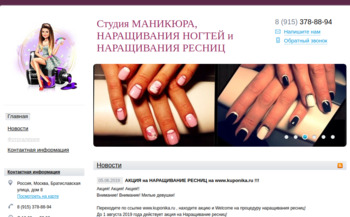 Сайт nicenailsstudio.nethouse.ru