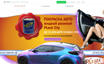Сайт plastidip24.nethouse.ru