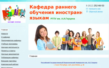 Сайт younglearners.nethouse.ru