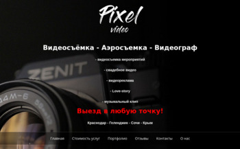 Сайт pixel-video.ru