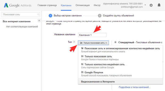 Google AdWords: выбор типа кампании
