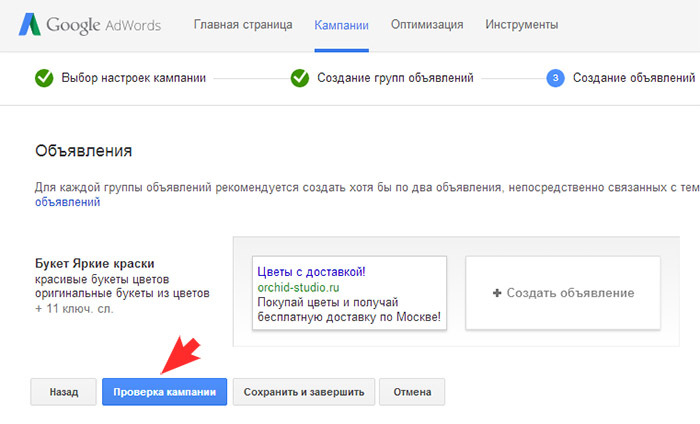 Google AdWords: проверка кампании