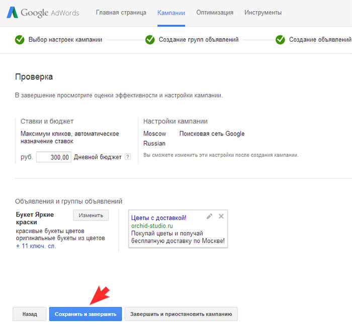 Google AdWords: подтверждение создания рекламной кампании