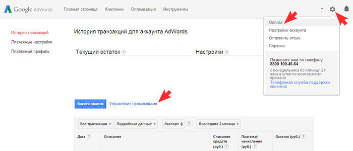 Google AdWords: оплата