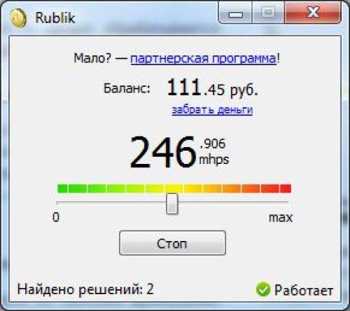 rublik com скачать программу