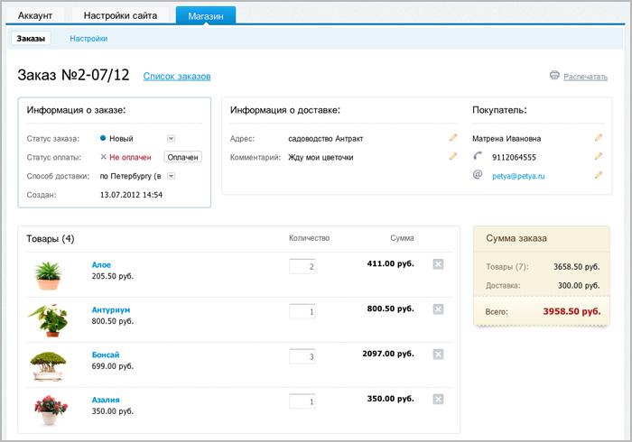 Php интернет магазин как сделать заказ сайт компании интера